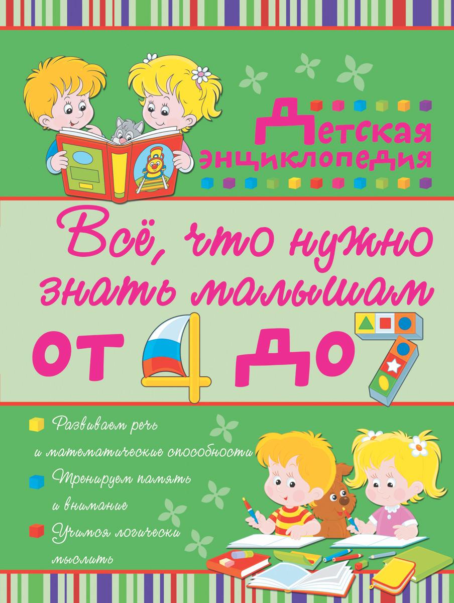 Все, что нужно знать малышам от 4 до 7 лет