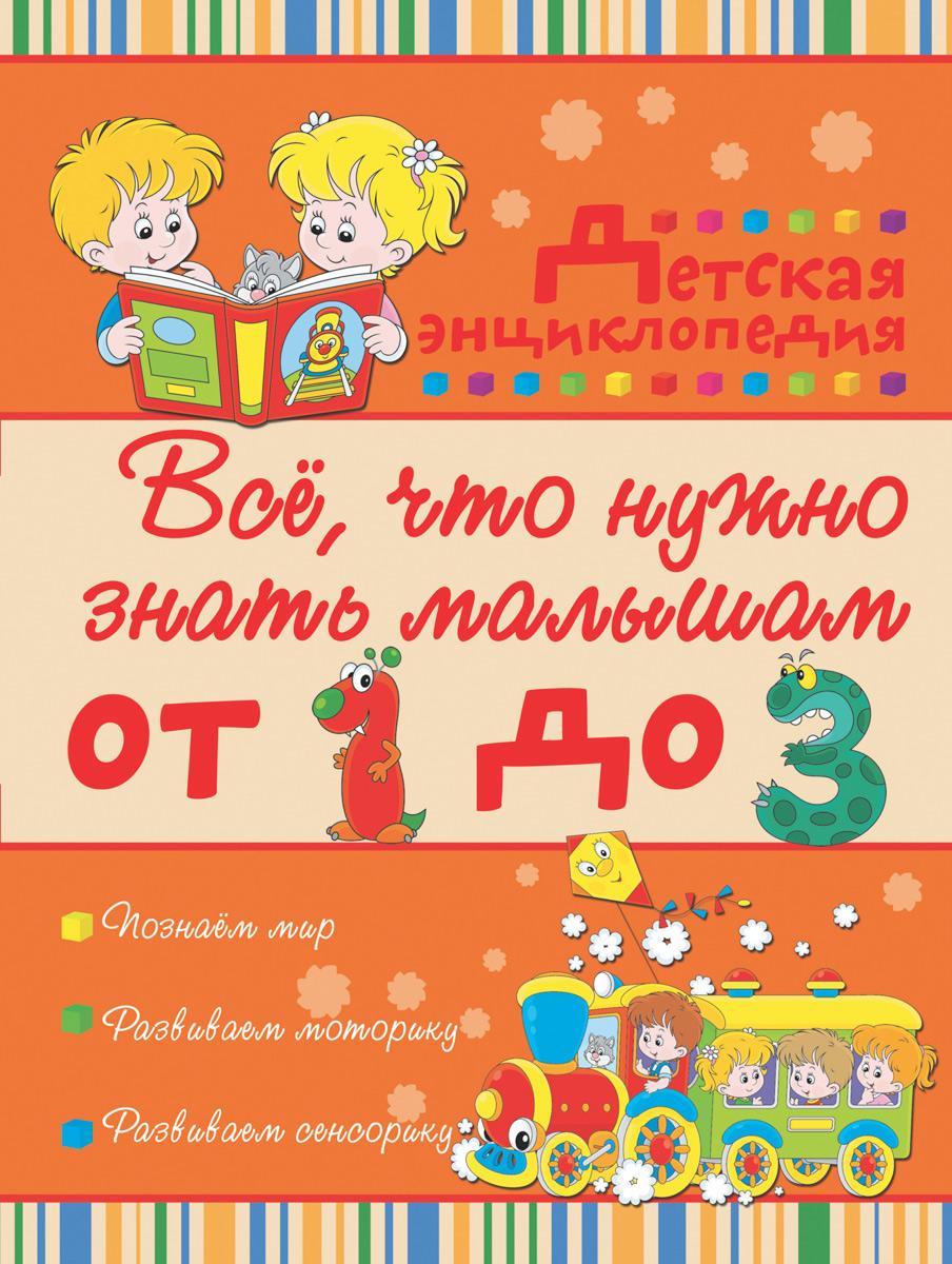 И. Ю. Никитенко, И. М. Попова Всё, что нужно знать малышам от 1 до 3 лет никитенко и попова и все что нужно знать малышам от 2 до 5 детская энциклопедия isbn 9785170883684