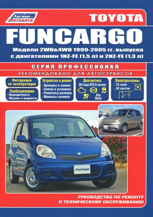 Toyota FunСargo. Модели 2WD and 4WD 1999-2005 гг. выпуска с двигателями 1NZ-FE (1,5 л) и 2NZ-FE (1,3 л). Руководство по ремонту и техническому обслуживанию toyota funcargo в омске