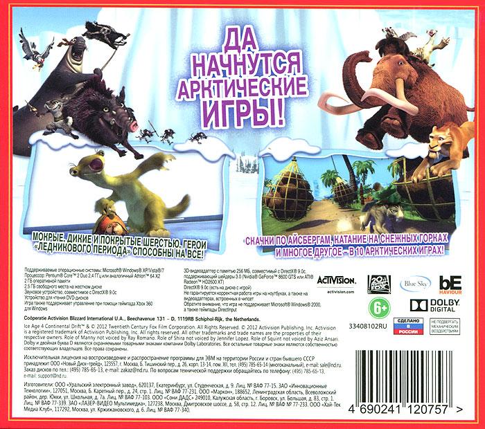 Лучшие Игры для Детей.  Ледниковый период 4.  Континентальный дрейф.  Арктические игры (Jewel) Behaviour Interactive