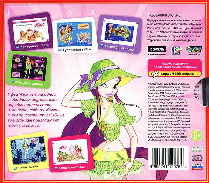 Лучшие Игры для Детей.  Волшебный мир Winx.  Выпуск 1.  6 в 1 (Jewel) ID Company