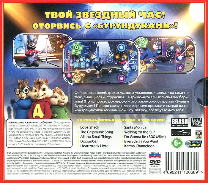 Лучшие Игры для Детей.  Элвин и бурундуки (Jewel) Brash Entertainment