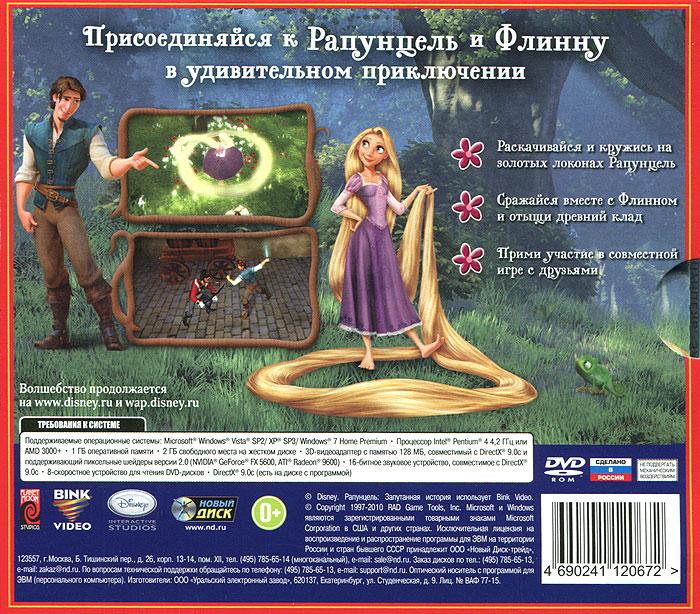 Лучшие Игры для Детей.  Рапунцель.  Запутанная история (Jewel) Disney Interactive
