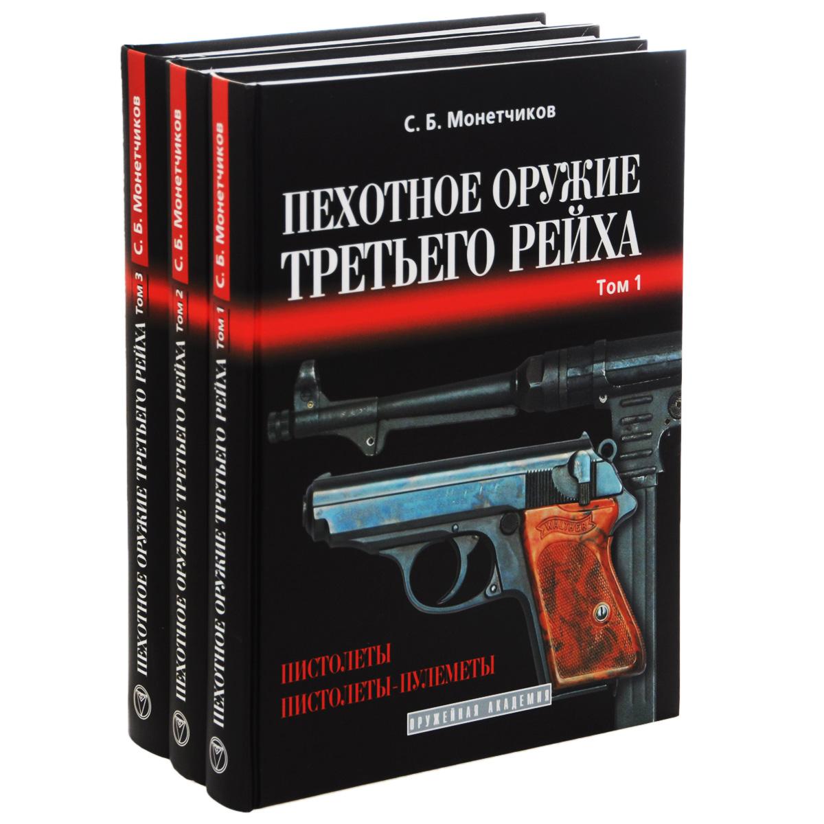 Пехотное оружие Третьего рейха. В 3 томах (комплект)