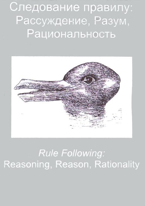 Следование правилу. Рассуждение, разум, рациональность программируем коллективный разум