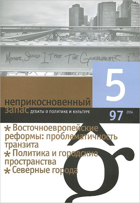 Неприкосновенный запас. Дебаты о политике и культуре, №5 (97), 2014