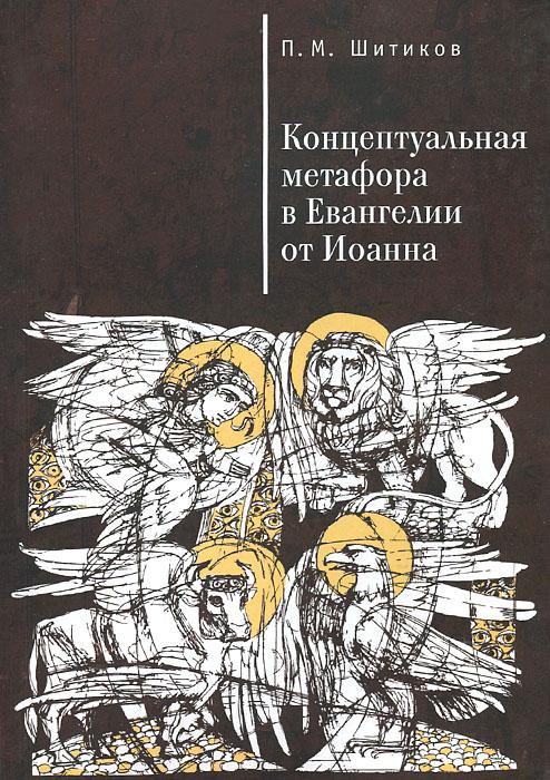 П. С. Шитиков Концептуальная метафора в Евангелии от Иоанна