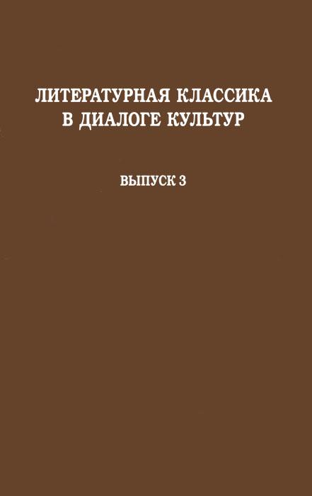 Литературная классика в диалоге культур. Выпуск 3 россия в диалоге культур