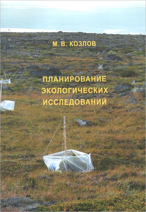 М. В. Козлов Планирование экологических исследований