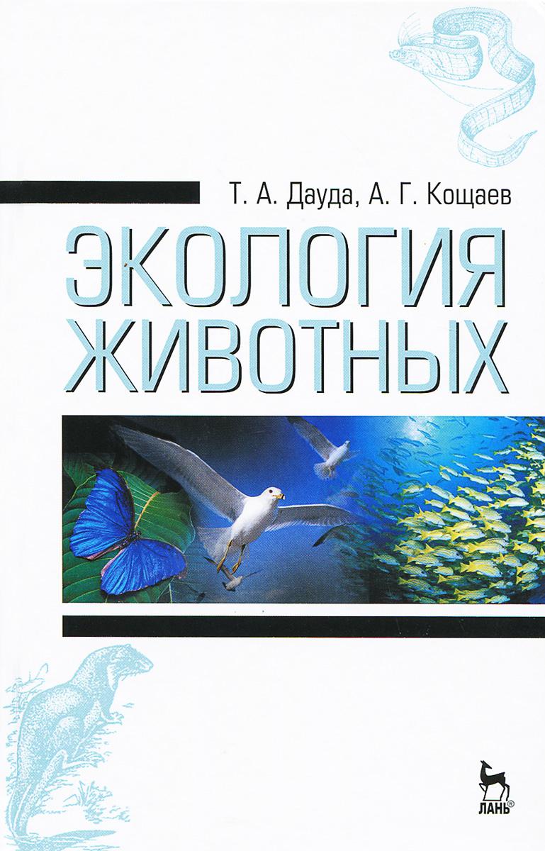 Т. А. Дауда, А. Г. Кощаев Экология животных. Учебное пособие