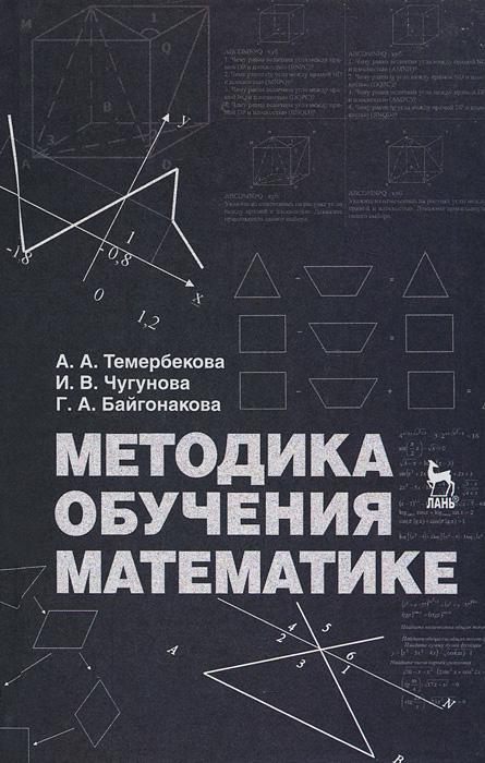 Методика обучения математике. Учебное пособие