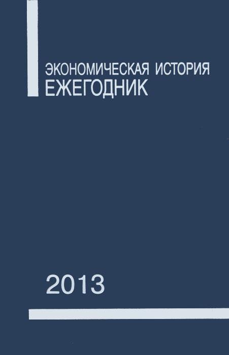 Экономическая история. Ежегодник. 2013 в бабюх политическая цензура в советской украине в 1920 1930 е гг