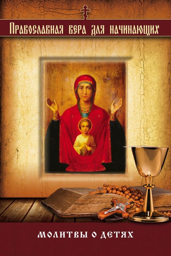 В. А. Измайлов Молитвы о детях молитвы о выздоровлении от болезней