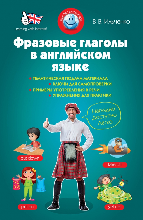 В.В. Ильченко Фразовые глаголы в английском языке