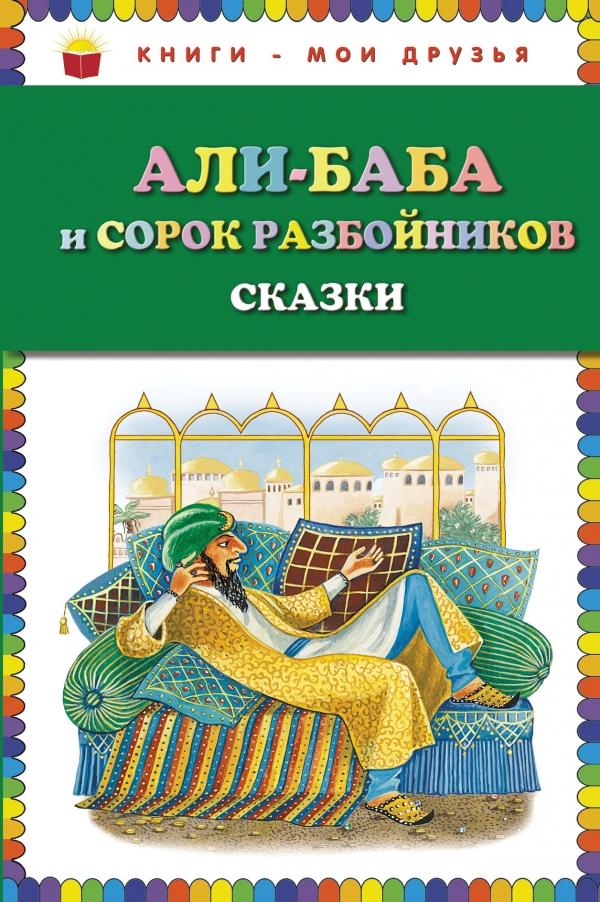 Али-Баба и 40 разбойников. Сказки тонгкат али где в краснодаре