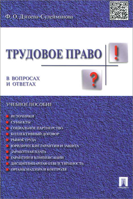 Ф. О. Дзгоева-Сулейманова Трудовое право в вопросах и ответах. Учебное пособие