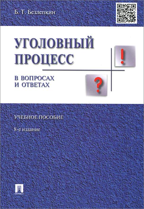 Уголовный процесс в вопросах и ответах. Учебное пособие