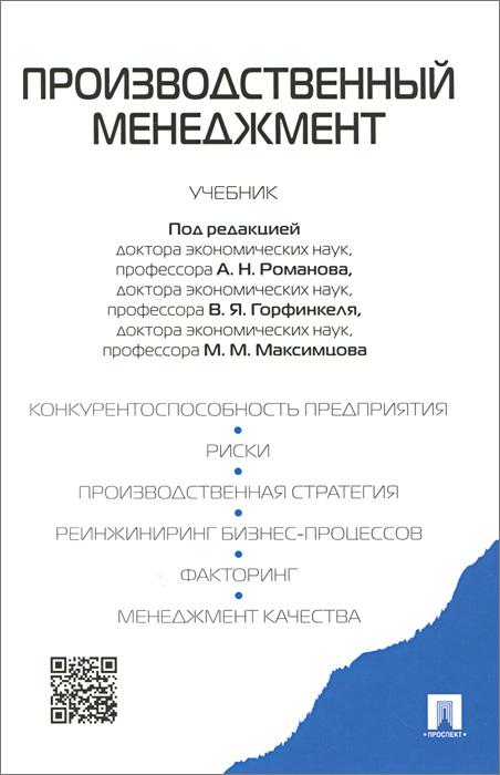 Производственный менеджмент. Учебник белогаш м мельничук м economics finance management английский язык в сфере экономики финансов и менеджмента учебник