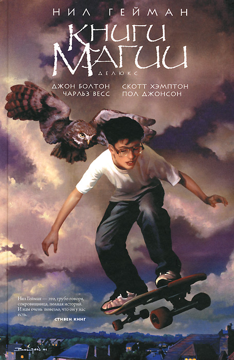 Нил Гейман Книги магии