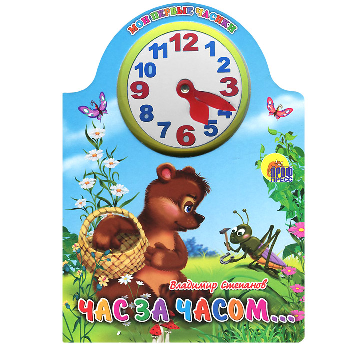 Час за часом... Книжка-игрушка