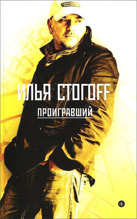 Илья Стогоff Проигравший илья стогов другие девяностые у нас была великая эпоха