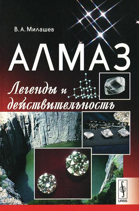 В. А. Милашев Алмаз. Легенды и действительность в о алмазов динамика прогрессирующего разрушения монолитных многоэтажных каркасов