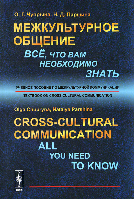 Olga Chupryna, Natalya Parshina Cross-Cultural Communication: All You Need To Know: Textbook on Cross-Cultural Communication a cross cultural view of communication objectives in chinese schools