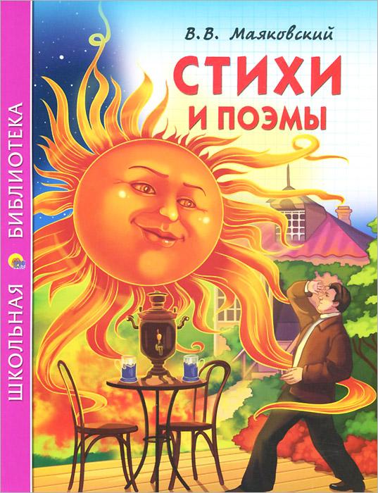 В. В. Маяковский В. В. Маяковский. Стихи и поэмы эмиль атаев летнееутро стихи ипоэмы