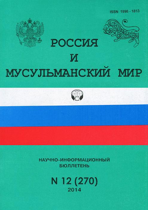 Лев Скворцов Россия и мусульманский мир, №12(270), 2014
