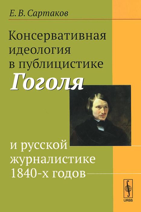 Е. В. Сартаков Консервативная идеология в публицистике Гоголя и русской журналистике 1840-х годов