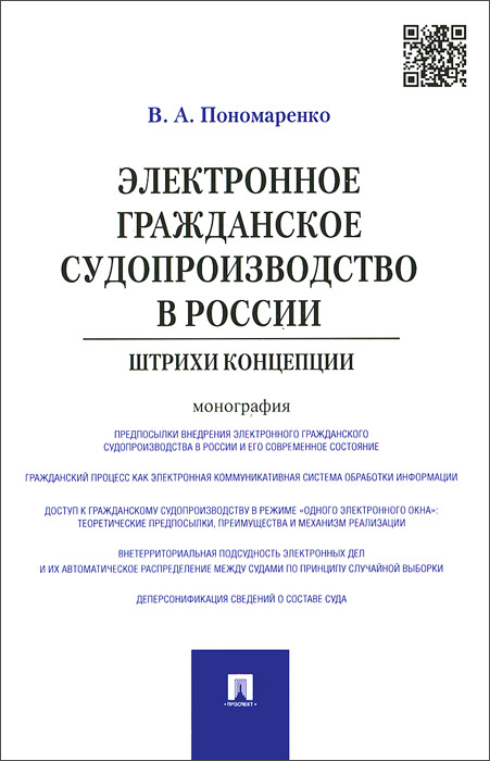 Электронное гражданское судопроизводство в России. Штрихи концепции