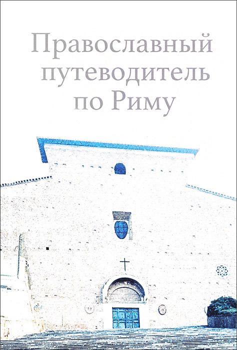 А. А. Фурсова Православный путеводитель по Риму