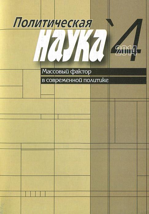 Политическая наука, №4, 2014. Массовый фактор в современной политике масс медиа современной россии