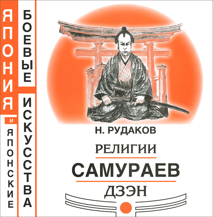 Религии самураев Дзэн. Н. Рудаков