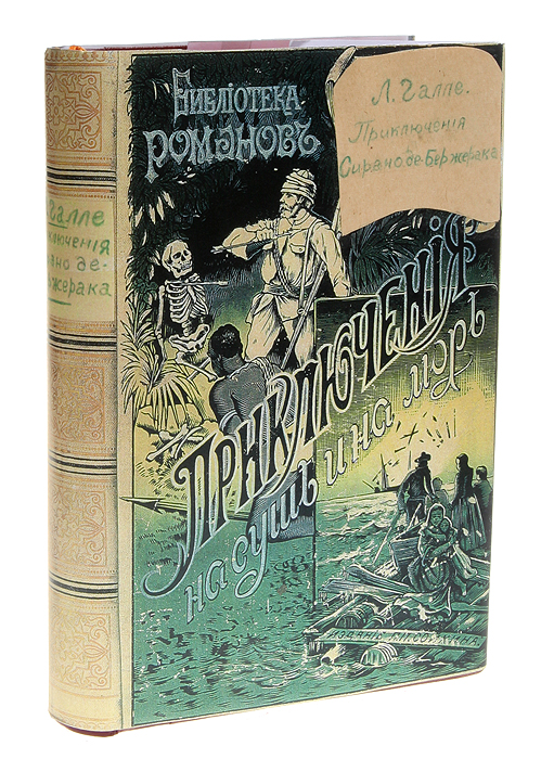 Приключения Сирано де Бержерака. В 2-х томах, в 1 книге