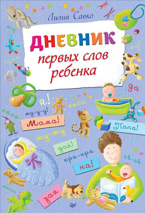 Лилия Савко Дневник первых слов ребенка отсутствует развитие ребенка и уход за ним от рождения до трех лет
