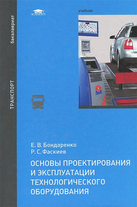 Основы проектирования и эксплуатации технологического оборудования. Учебник