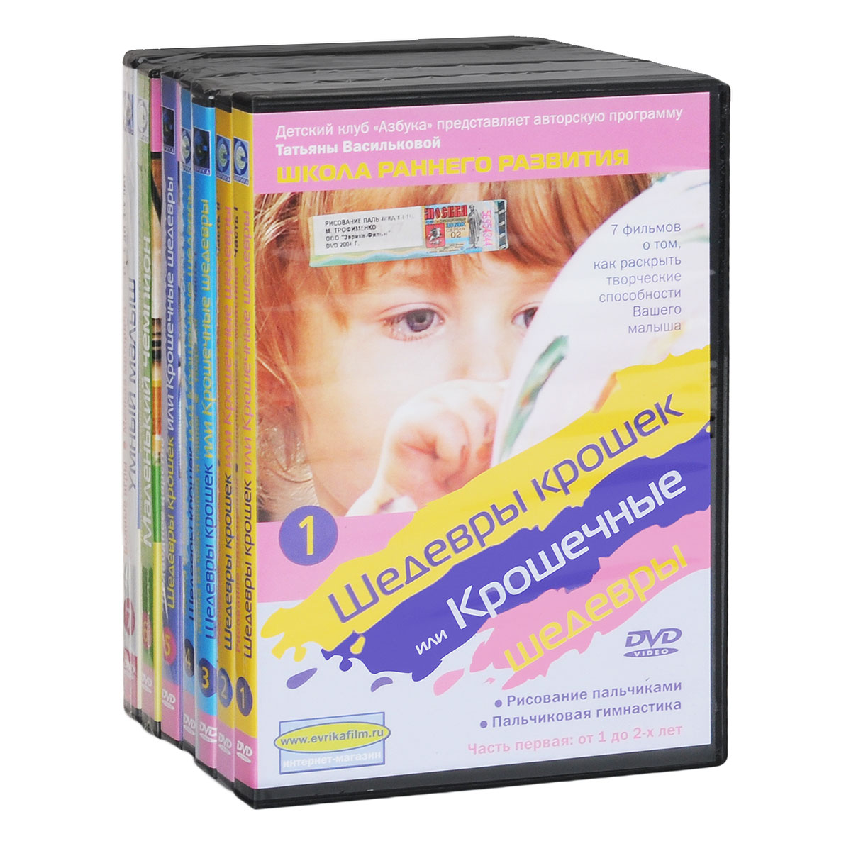 Школа раннего развития (7 DVD)
