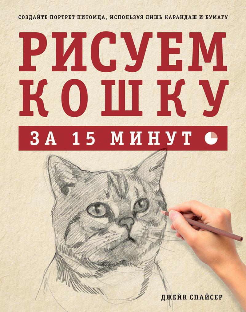 Джейк Спайсер Рисуем кошку за 15 минут