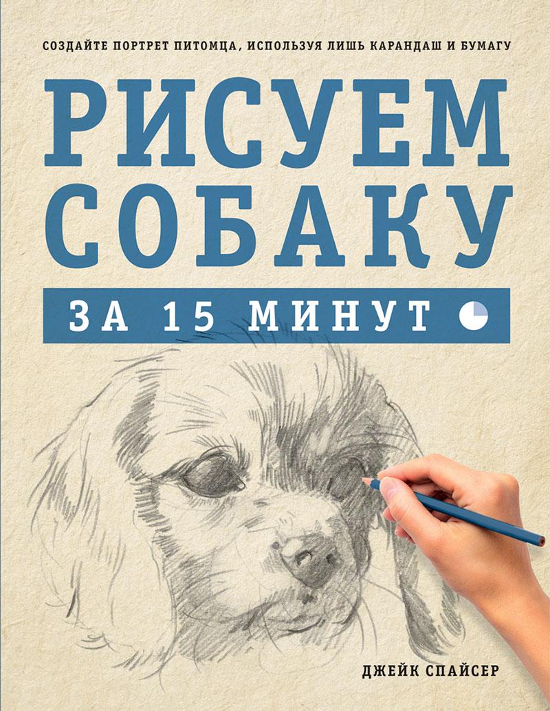 Джейк Спайсер Рисуем собаку за 15 минут