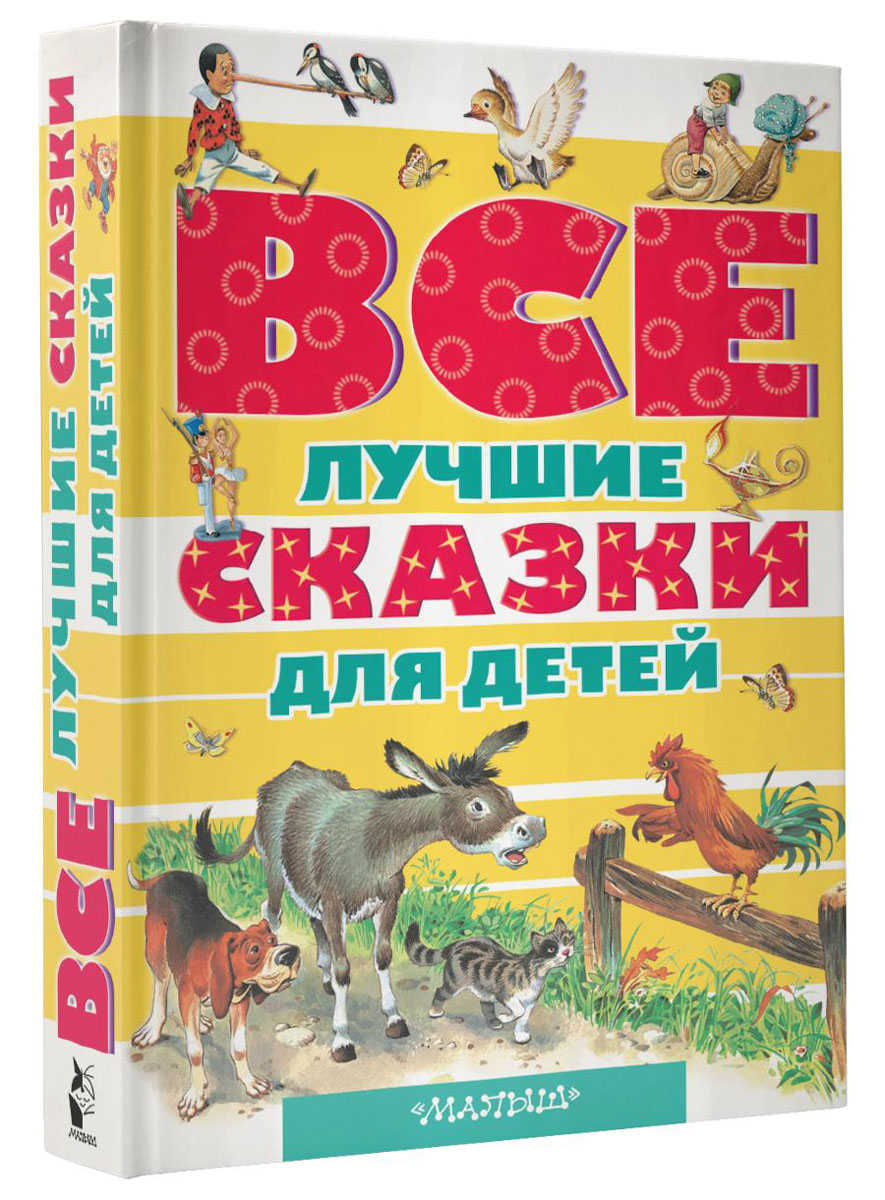 Карло Коллоди Все лучшие сказки для детей все лучшие сказки для детей