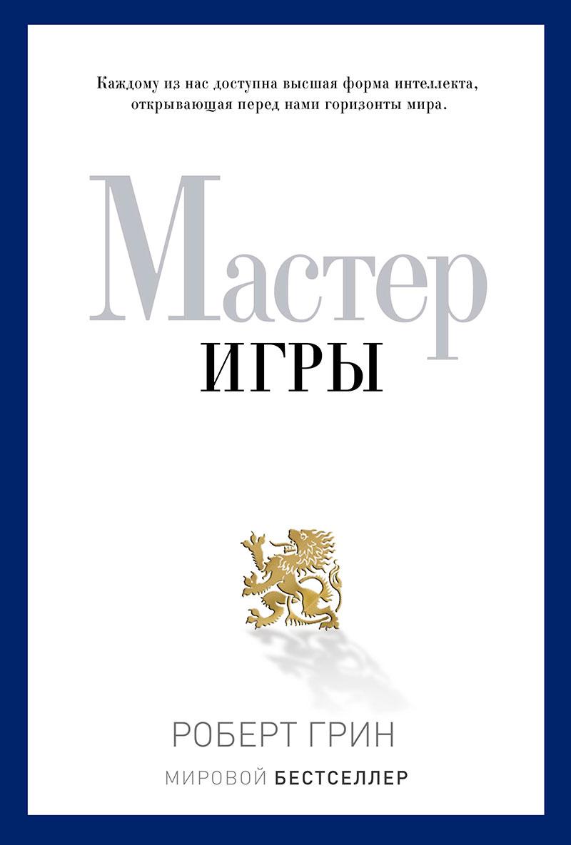 Роберт Грин Мастер игры а грин а грин рассказы