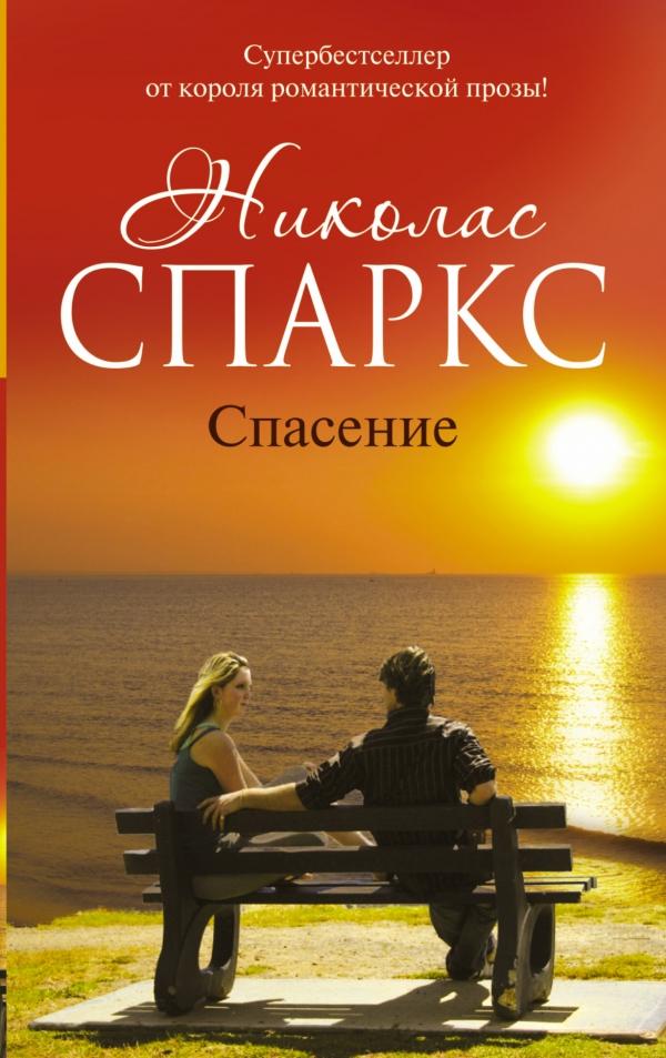 Николас Спаркс Спасение михаил казовский любить нельзя расстаться