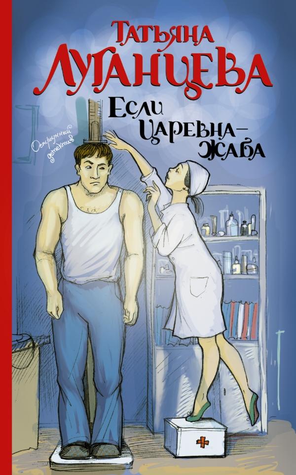 Скачать книгу луганцева та еще штучка