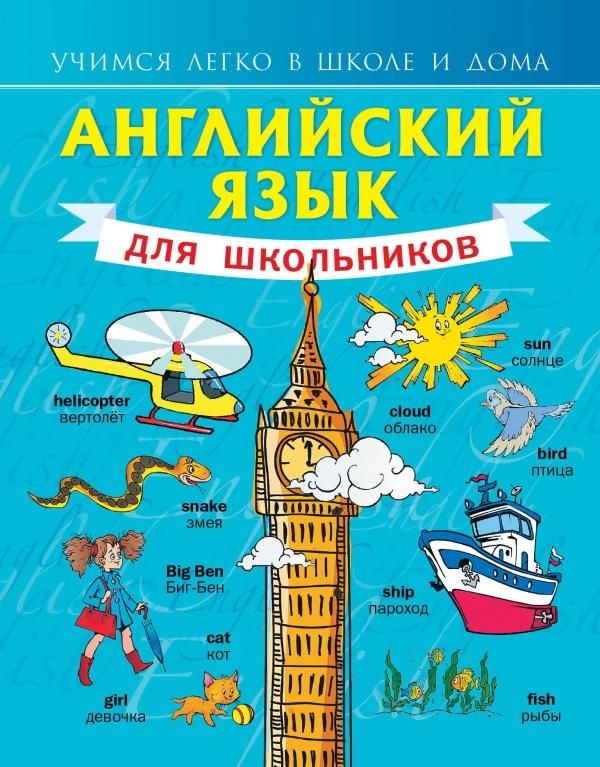 С.А. Матвеев Английский язык для школьников матвеев с а английский язык для школьников