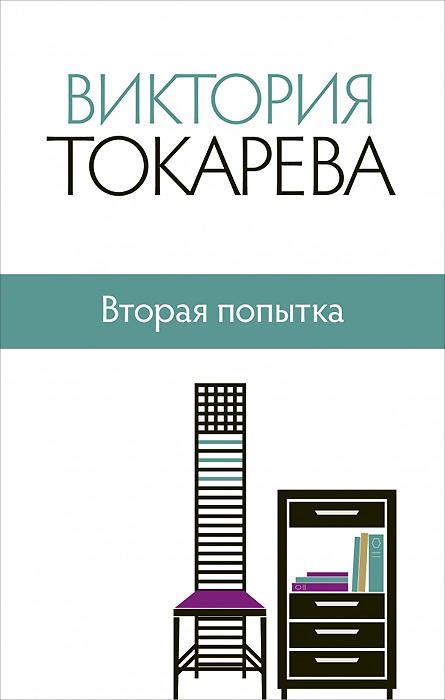 Виктория Токарева Вторая попытка токарева в с вторая попытка