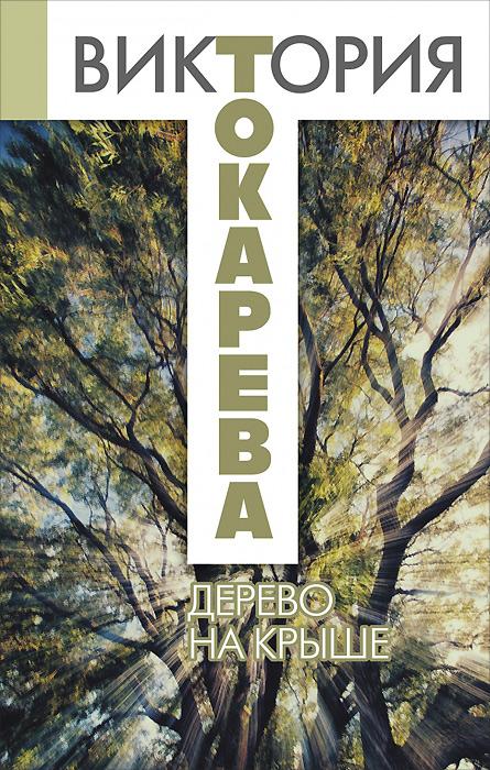 Виктория Токарева Дерево на крыше портбукетница цена и где можно