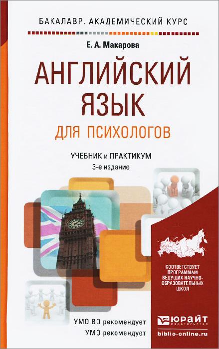 Учебник Английский Язык Серебренникова Онлайн