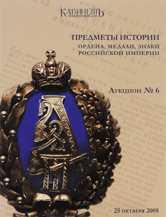 Аукцион №6(16). Предметы истории. Ордена, медали, знаки Российской империи поможем с аукциона hushome