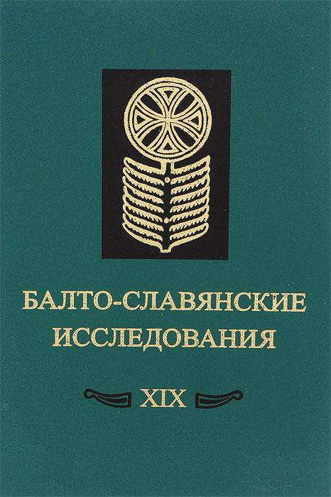 Балто-славянские исследования. XIX. Сборник научных трудов